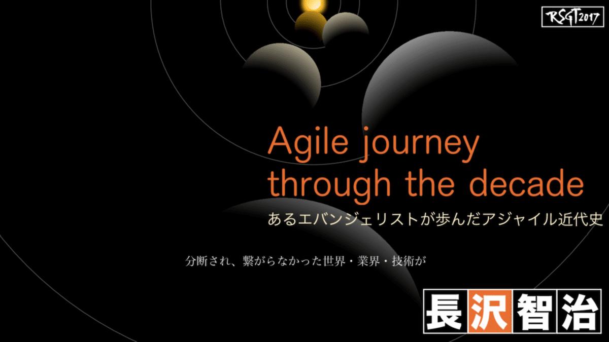 基調講演: Regional SCRUM Gathering Tokyo 2017