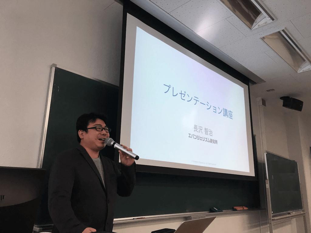 筑波大学でプレゼンの講義をしてきました