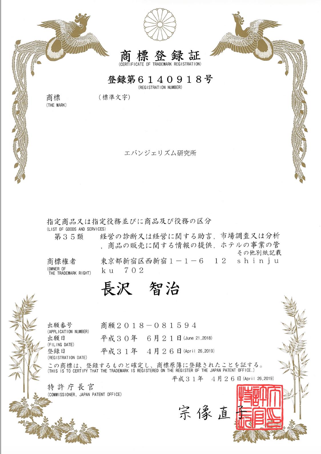 「エバンジェリズム研究所」を商標登録いたしました
