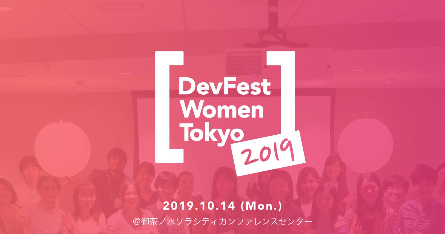 DevFest Women Tokyo 2019 に協賛