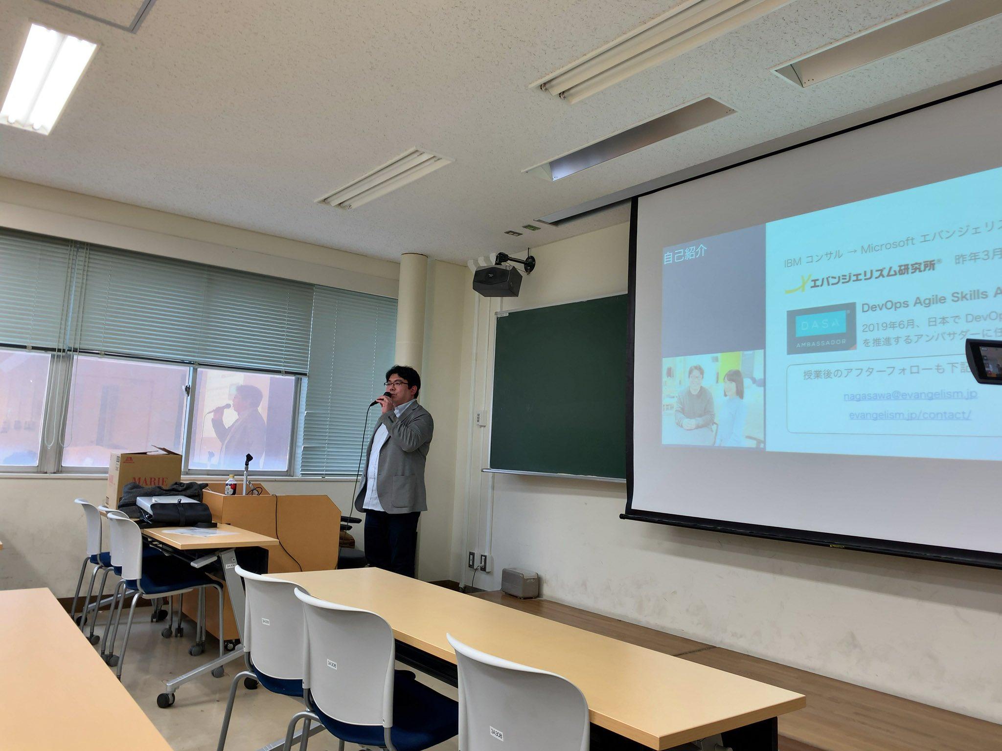 筑波大学で講義を担当しました