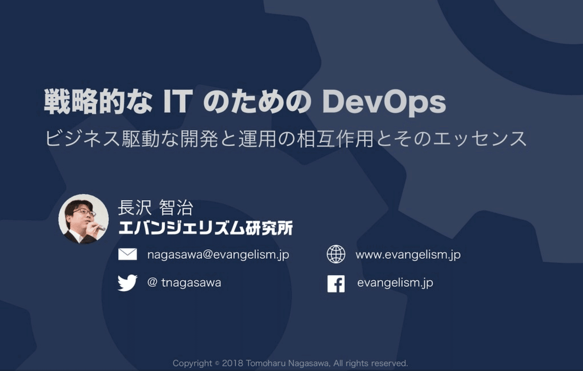 戦略的なITのためのDevOps - ビジネス駆動な開発と運用の相互作用とそのエッセンス