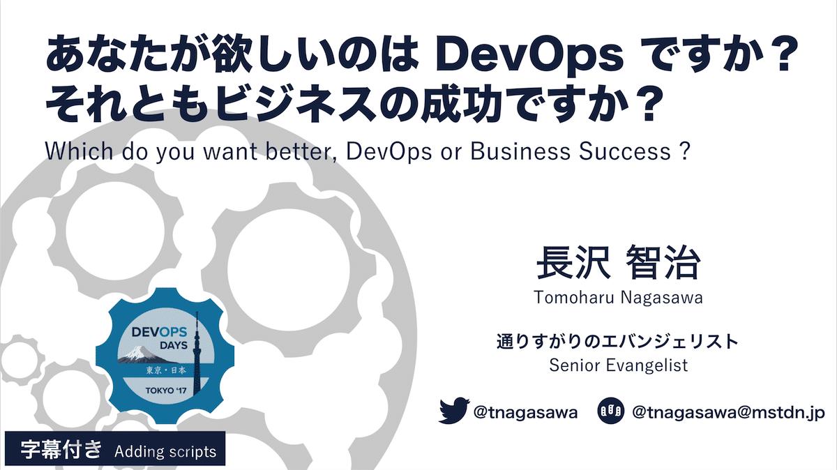 基調講演: DevOps Days Tokyo 2017