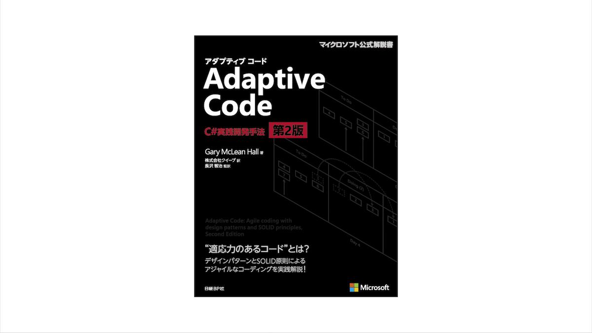 書籍『Adaptive Code』増刷のお知らせ