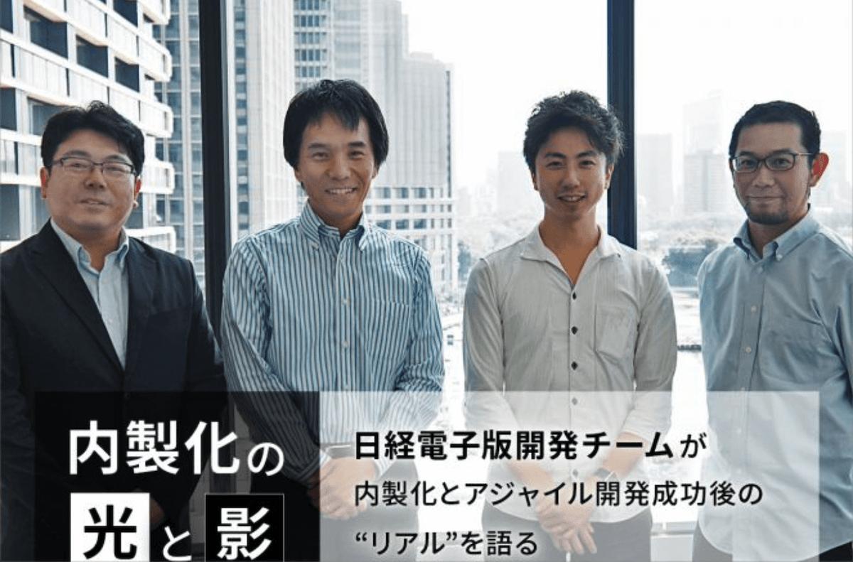日経新聞電子版での取り組みについての対談記事