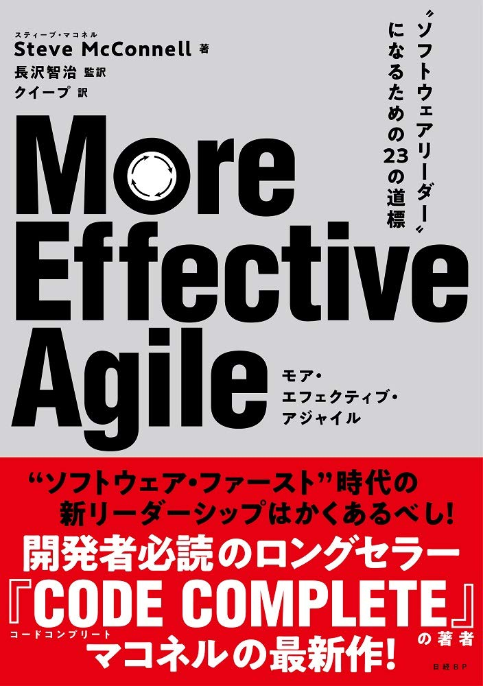 More Effective Agile カバー