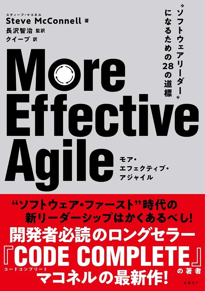 More Effective Agile カバー