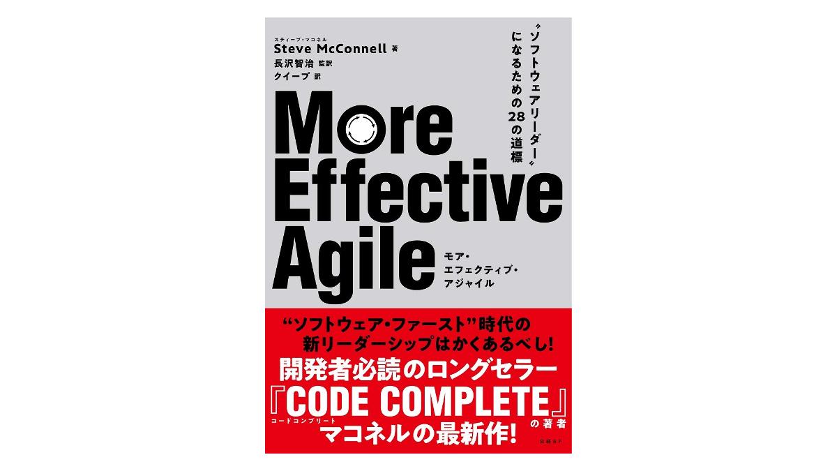 書籍『More Effective Agile』(スティーブ・マコネル著)の献本について