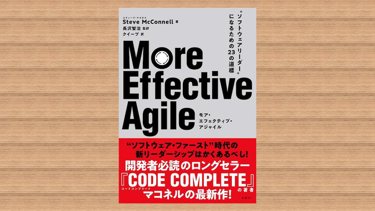 監訳書『More Effective Agile』の予約開始のお知らせ