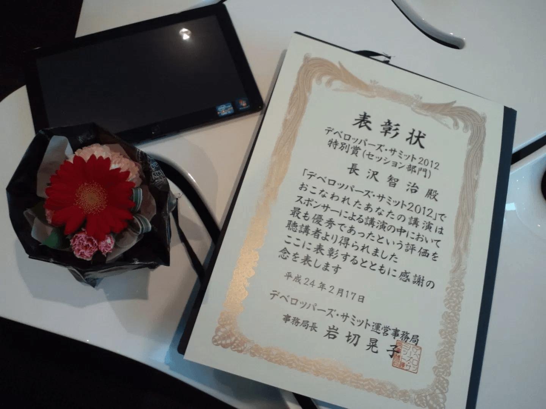 デブサミ 2012 ベストスピーカー特別賞(セッション部門)の受賞について