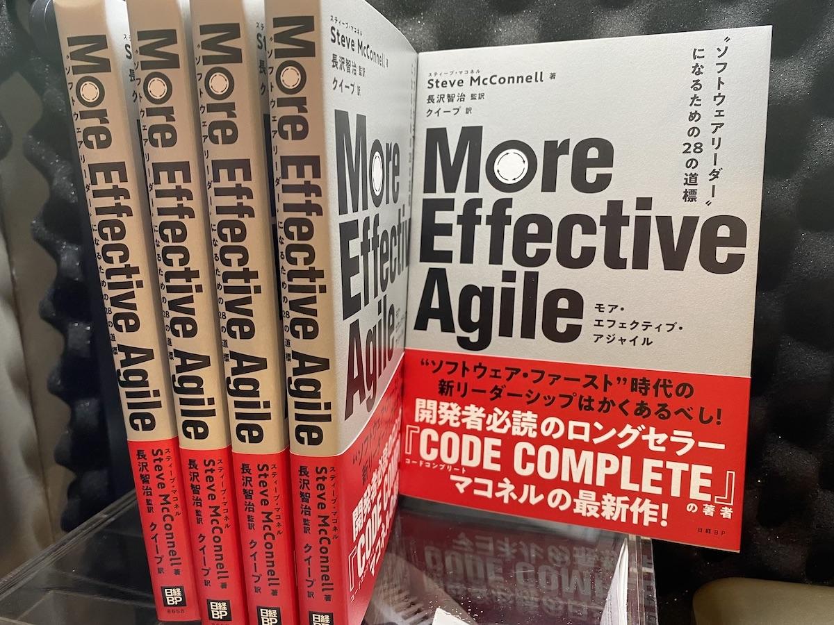 【プレスリリース】ロングセラー『コードコンプリート』の著者スティーブ・マコネル、15年ぶりの新刊となるアジャイル書籍を発売