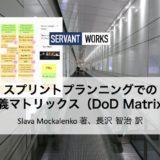 スプリントプランニングでの完成の定義マトリックス(DoD Matrix)の紹介