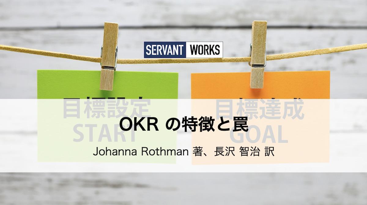OKRの特徴と罠