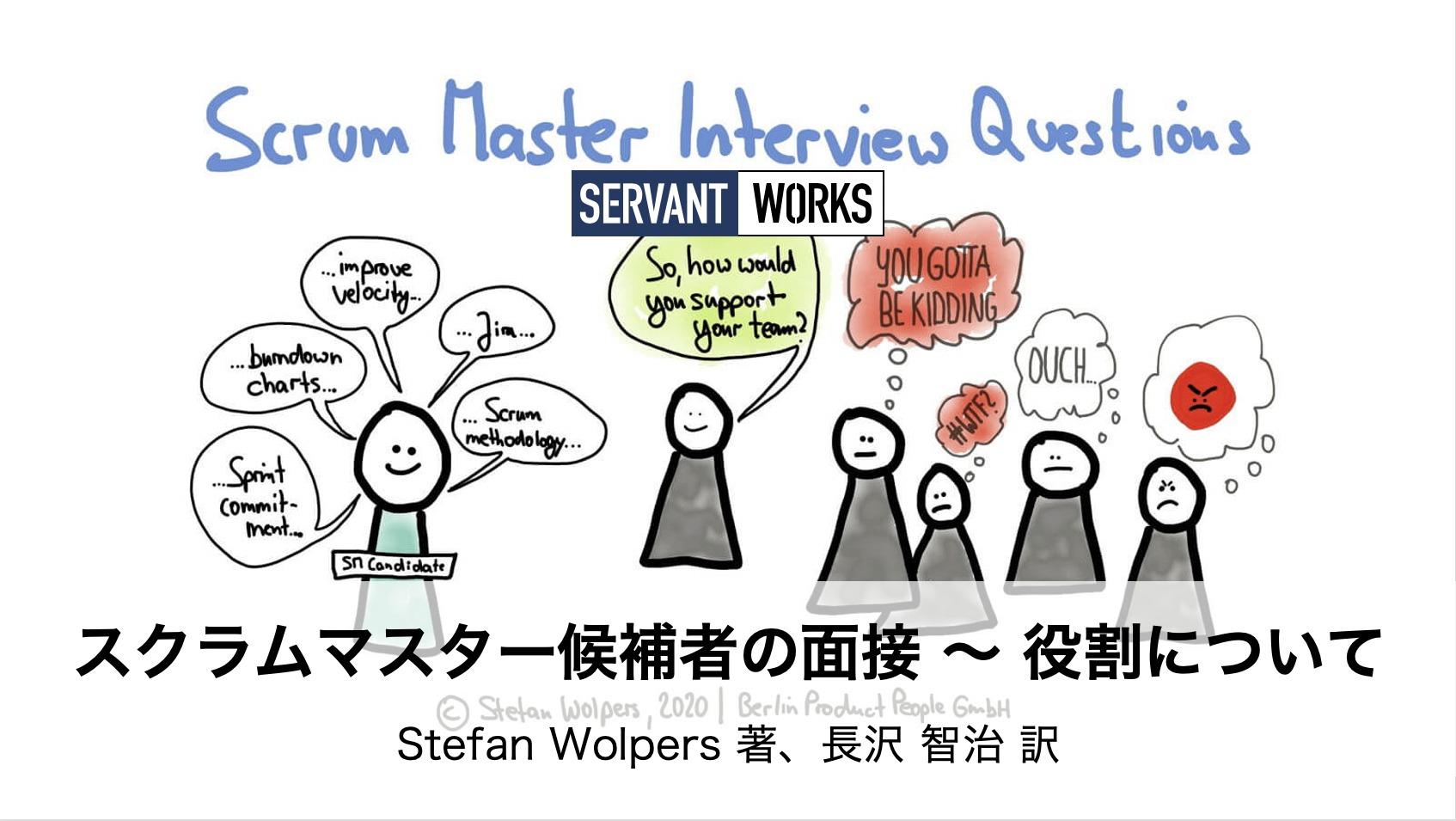 スクラムマスター候補者の面接 (1)〜 役割について