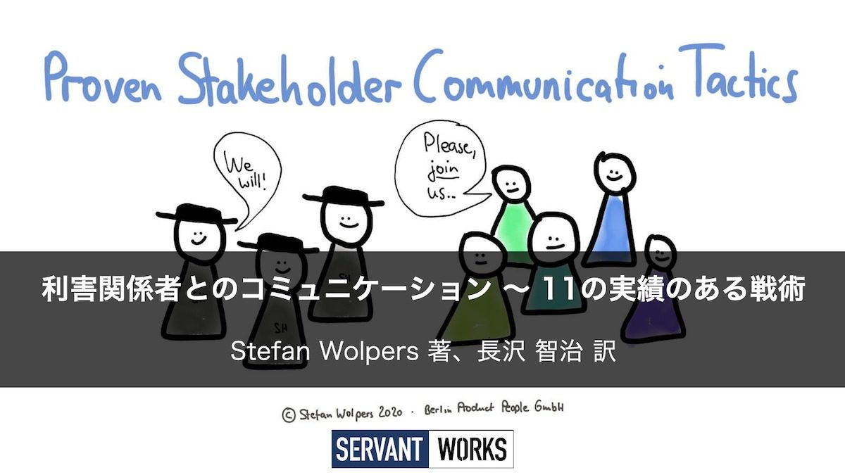 11 Proven Stakeholder Communication Tactics