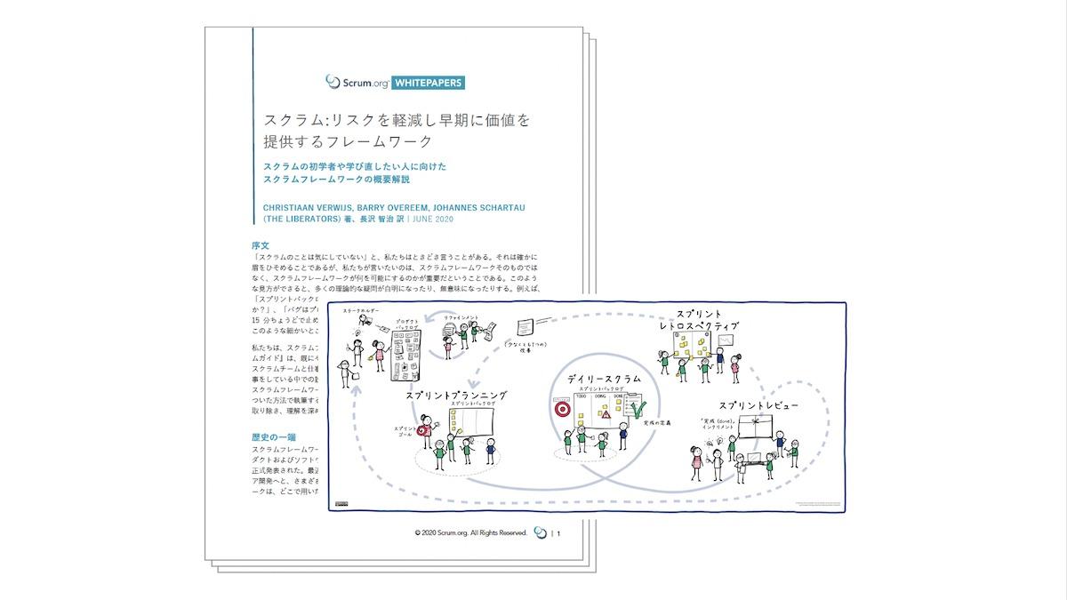 【プレスリリース】スクラムを解説した初学者と学び直し向けのホワイトペーパーを翻訳・無償提供