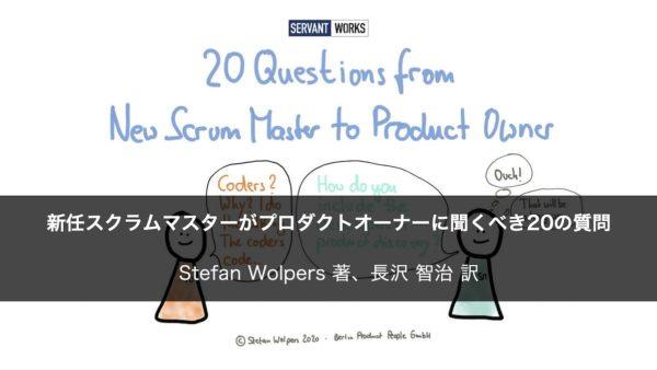 新任スクラムマスターがプロダクトオーナーに聞くべき20の質問