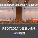 【長沢登壇情報】Regional Scrum Gathering Tokyo 2021 で登壇いたします