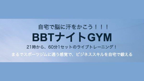 【長沢登壇情報】BBTナイトGYMで登壇いたします。