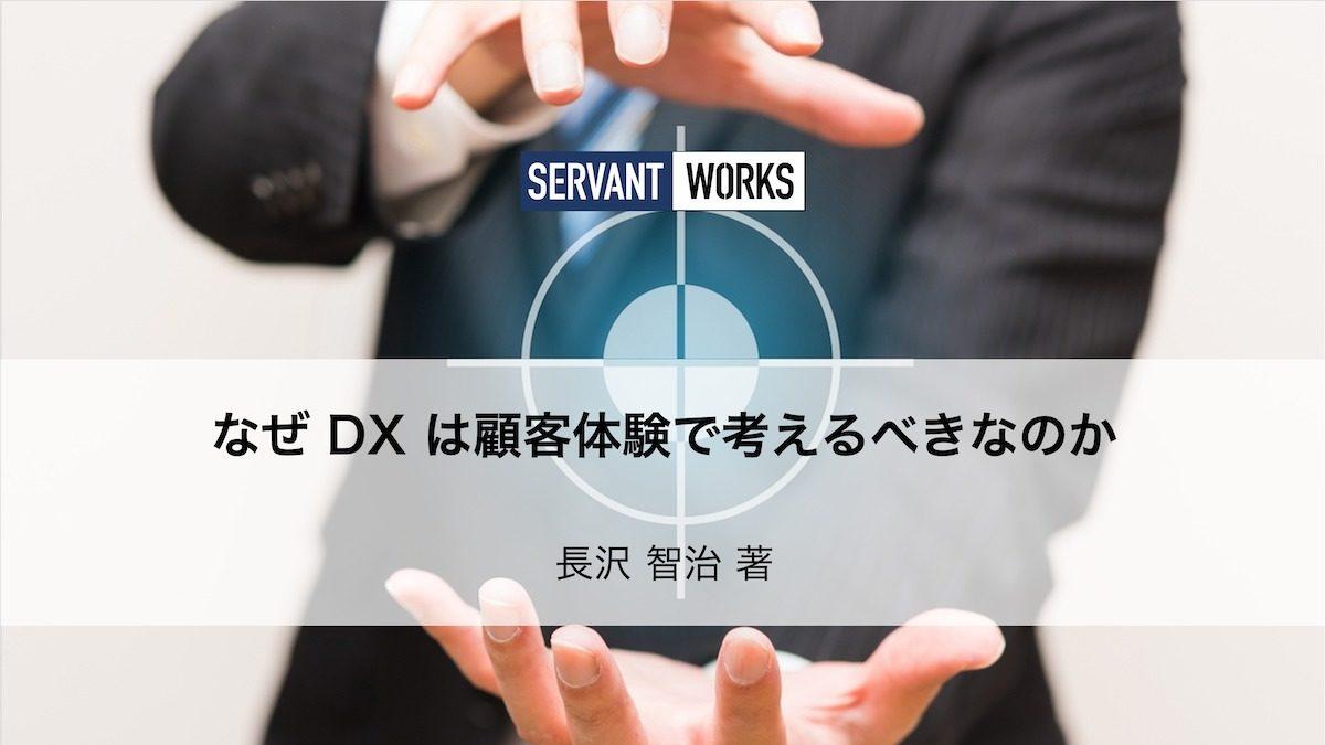 なぜ DX は顧客体験で考えるべきなのか