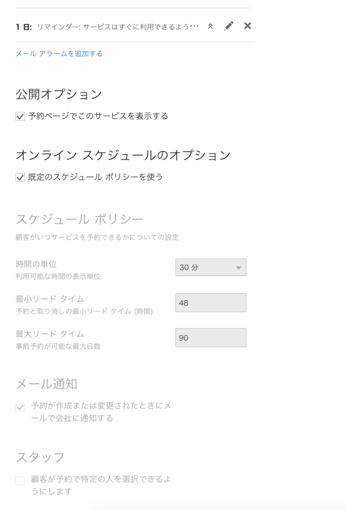 Microsoft Bookings サービス設定