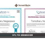 代表取締役の長沢智治がScrum.org認定のSPS, PSKを取得しました。スクラムのスケーリングとスクラム with カンバンの認定資格です。