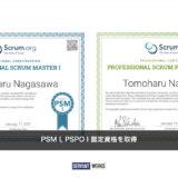 代表取締役の長沢智治がScrum.org認定の PSM I, PSPO Iを取得しました