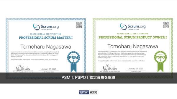代表取締役が Scrum.org 認定の PSM I, PSPO I を取得しました