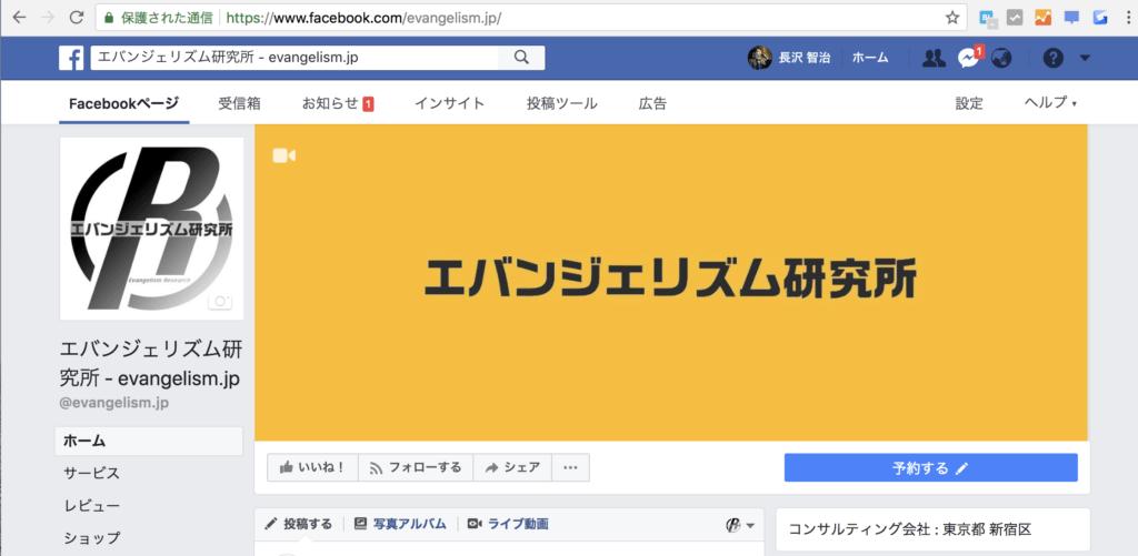 Facebookページで[予約する]ボタンが出現
