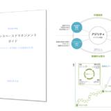 エビデンスベースドマネジメントガイド(EBM Guide)を翻訳・公開しました