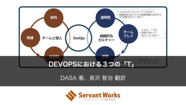DevOpsにおける3つの「T」