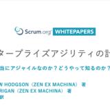 『エンタープライズアジリティの計測』ホワイトペーパーを翻訳しました