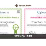 Scrum.org認定の PSPO II, PSU I を取得いたしました