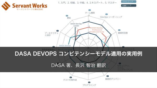 DASA DEVOPS コンピテンシーモデル適用の実用例