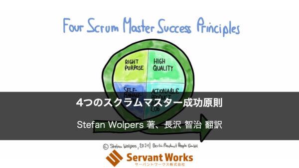 4つのスクラムマスター成功原則
