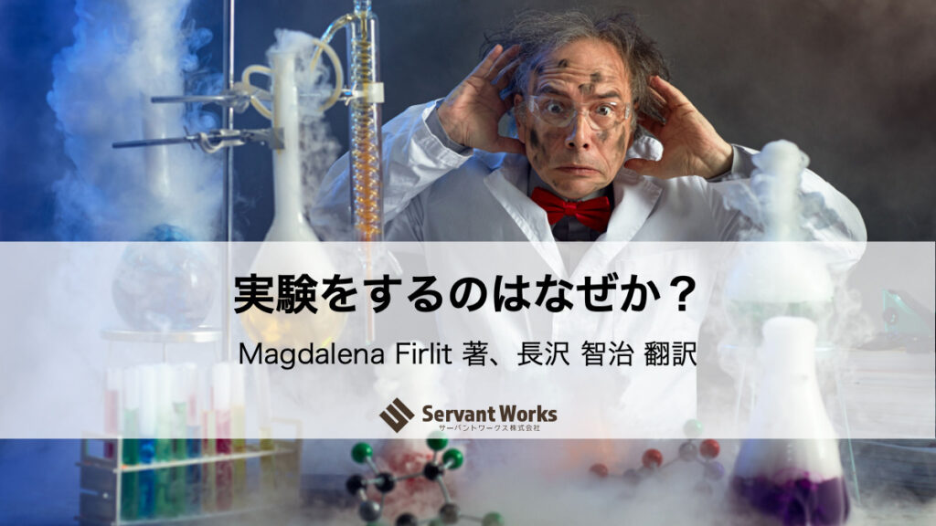 Why Experiment?