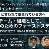 9月30日夜、DASAアンバサダーオンラインイベントに登壇します