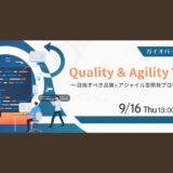 ガイオ Quality & Agility マーケットで長沢智治が登壇いたします