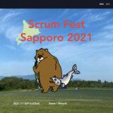 Scrum Fest Sapporo 2021 に協賛いたします